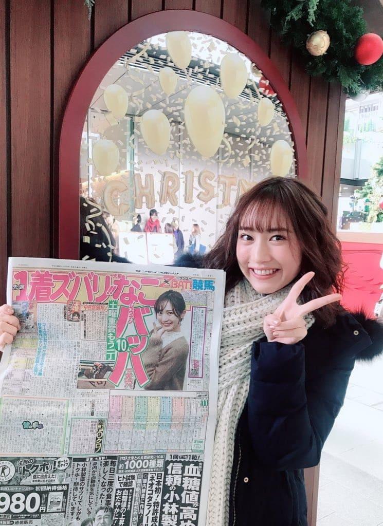 中日新聞杯で三連複 466.9倍の万馬券