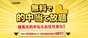 競馬予想サイト「諭吉ランド」は捏造して、メアド流用させちゃう悪徳サイト!