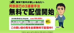 競馬予想サイト「阿部辰巳の至極の競馬予想」の口コミではサポート対応が悪い!