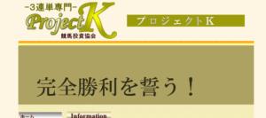 競馬予想サイト「プロジェクトK」は古いデザインで懐かしさを感じるの悪徳競馬予想サイト!