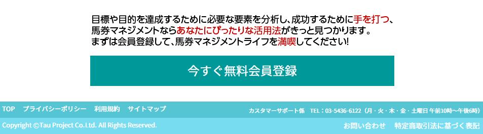 元・東大生の馬券マネジメント 評価