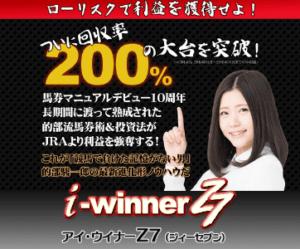 アイ・ウィナーZ7