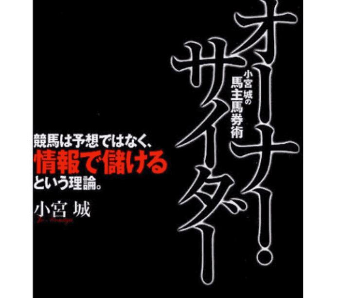 小宮城の馬主馬券術 オーナー・サイダー 書籍