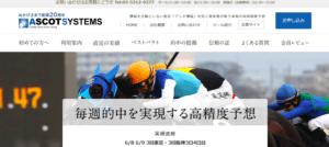 競馬予想サイト「アスコットシステムズ」はレース中に営業していない悪徳競馬予想サイト!