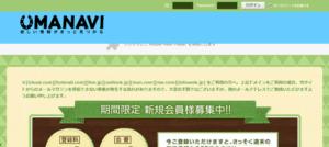 競馬予想サイト「うまナビ」は常昇社による悪徳競馬予想サイト!!