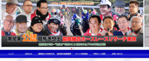 ホースレースリサーチ東京