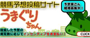 競馬予想サイト「うまぐりちゃん」はみんなで予想投稿型の優良サイトだった!