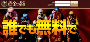 競馬予想サイト「黄金の蹄」悪徳がバレたら逃げる、卑怯な黒サイトだった!