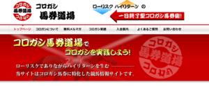 競馬予想サイト「コロガシ馬券道場」はコロガシなのに的中しない悪徳サイト!