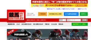 競馬最強の法則WEBは20年以上の実績を持つ競馬予想サイト!口コミでの評判を検証