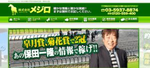 競馬予想サイト「株式会社メジロ」は、元調教師の予想は嘘!?悪徳サイト!
