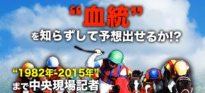 競馬予想サイト「血統ウィナーズ」の血統を重視した予想の実力に迫る!