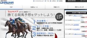 競馬予想サイト「競馬予想でウハウハ」無料なのに回収率○○%もあった!