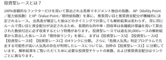 元・東大生の馬券マネジメント 投資型サイト