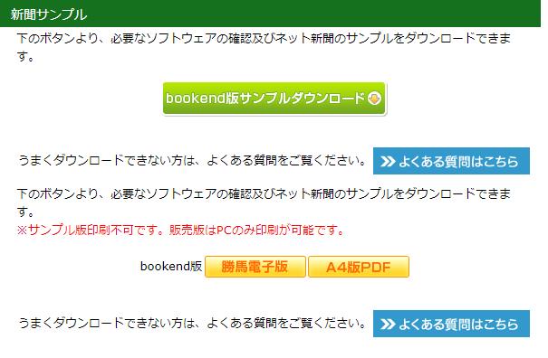 勝馬Onlineネット新聞の評判