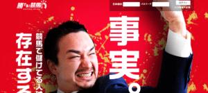 競馬予想サイト「勝てる!競馬」は悪徳グループ○○が運営する予想サイトだった!評価・口コミを調査!!