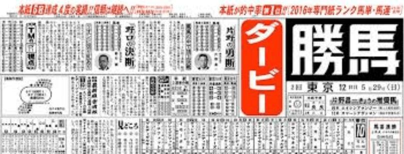 勝馬Onlineネット新聞 読みづらい