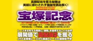 競馬予想サイト「ビッグチャンス」の口コミでの評価はノーチャンス!!