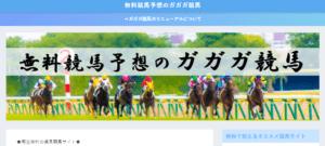 無料競馬予想のガガガ競馬