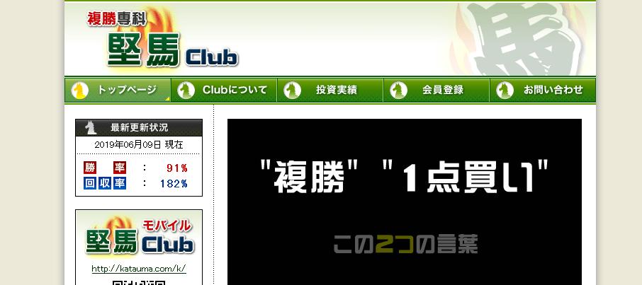 堅馬Club