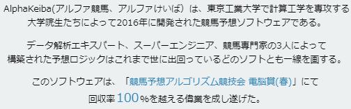 Alphakeiba 回収率100%超え