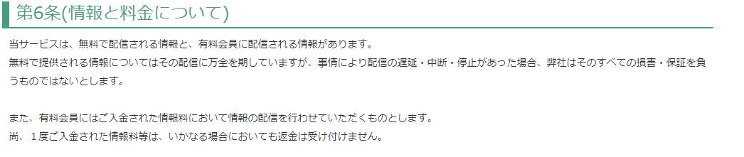 ダービー・ビジョン 料金