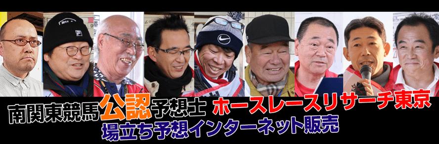 ホースレースリサーチ東京の評判