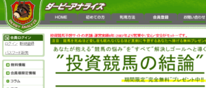 競馬予想サイト「ダービーアナライズ」の口コミはお金のトラブルばかり!!