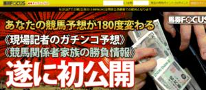 競馬予想サイト「馬券フォーカス」は当たると断言する悪徳競馬予想サイト!!