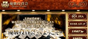 競馬予想サイト「優駿投資会」は悪評の5ちゃんスレが立つほどの悪徳サイトだ!