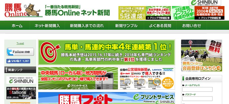 勝馬Onlineネット新聞