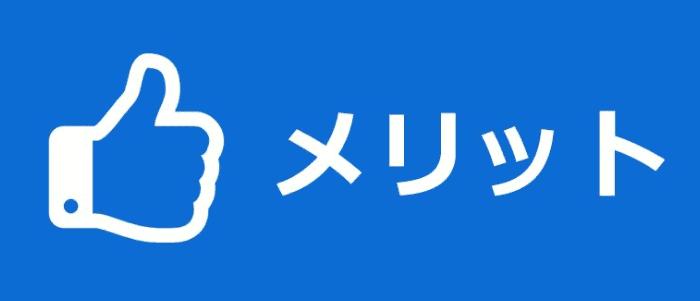 Alphakeibaのメリット