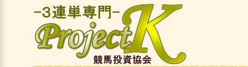 プロジェクトK 評価