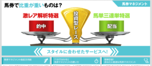 競馬予想サイト「元・東大生の馬券マネジメント」は当たらないと評判!!