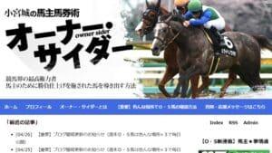 競馬予想サイト「小宮城の馬主馬券術 オーナー・サイダー」は優良ブログだ!