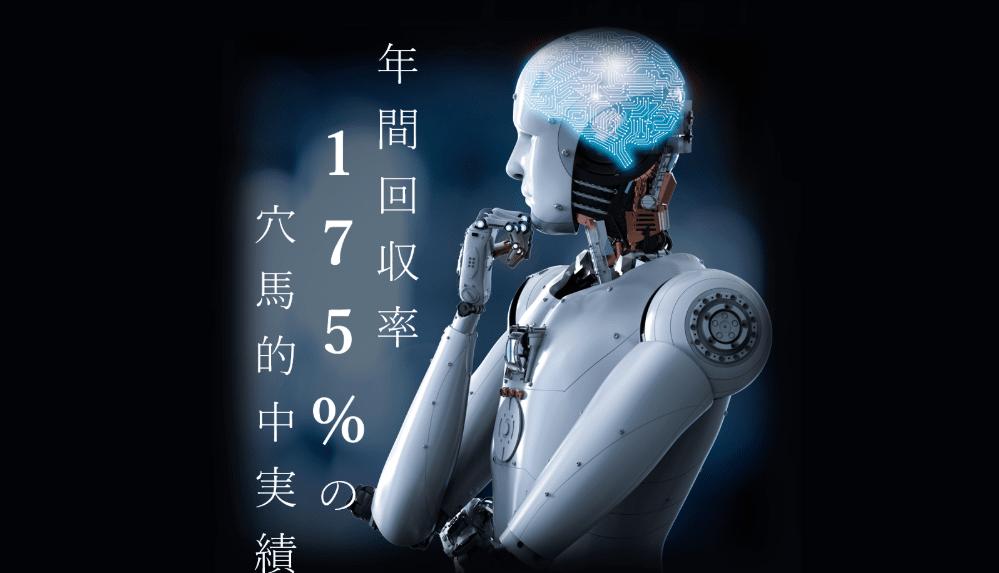 穴馬量産AI超人の評判は?