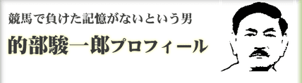 競馬予想サイト アイ・ウィナーZ7 的部駿一郎