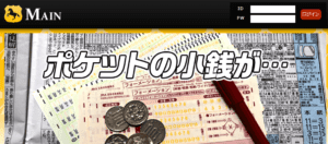 「メイン(main)」【閉鎖】は海外にペーパーカンパニーを置く怪しい競馬予想サイト!