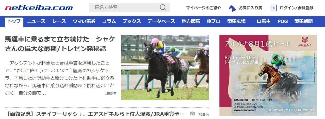登録なしで使えるオススメ競馬予想サイト netkeiba.com