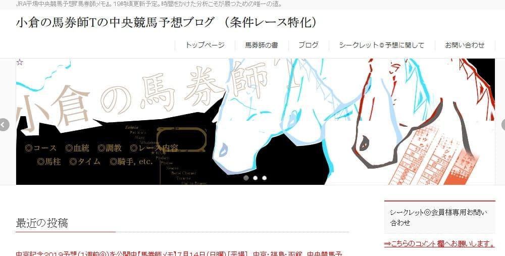 小倉の馬券師Tの中央競馬予想ブログ (条件レース特化)