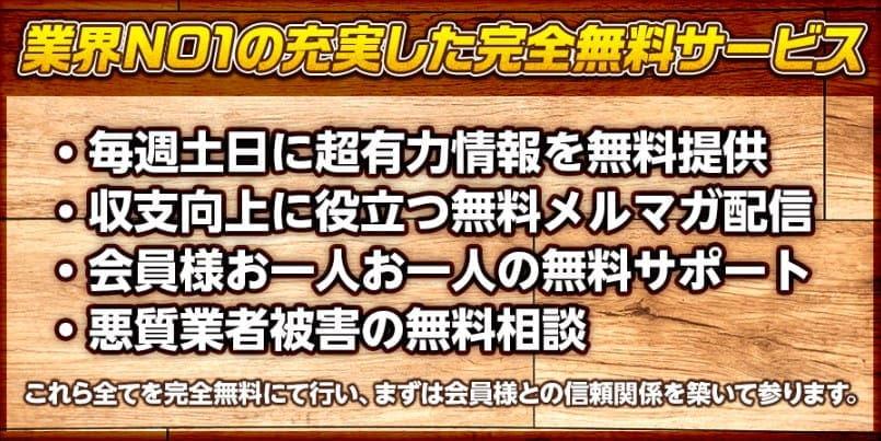競馬予想サイト メイン 業界no1 サービス