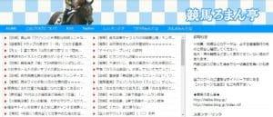 競馬の2chまとめブログ「競馬ろまん亭」で競馬ニュースをチェック!!おすすめスレ3選を紹介
