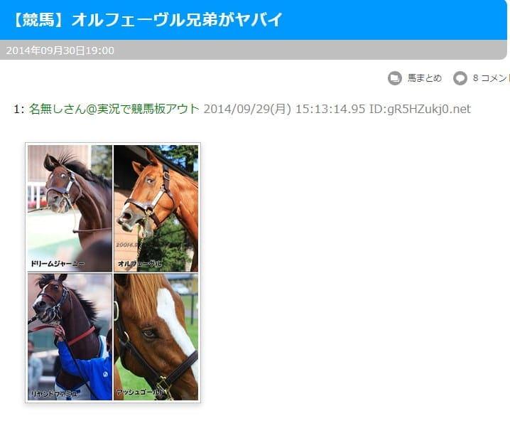 【競馬】オルフェーヴル兄弟がヤバイ