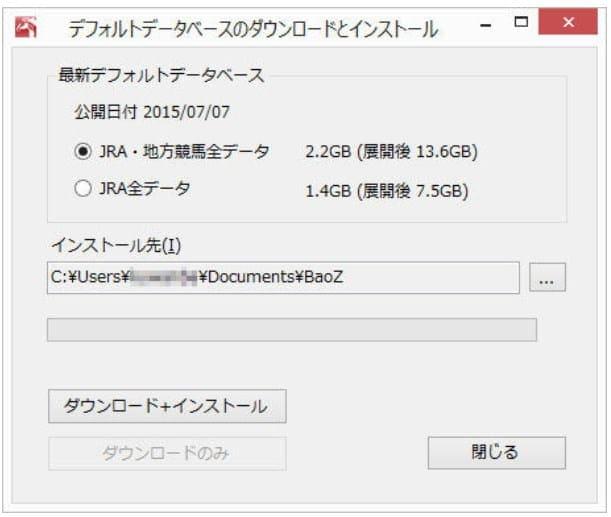 デフォルトデータベース