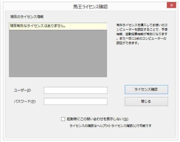 馬王zのライセンス確認情報