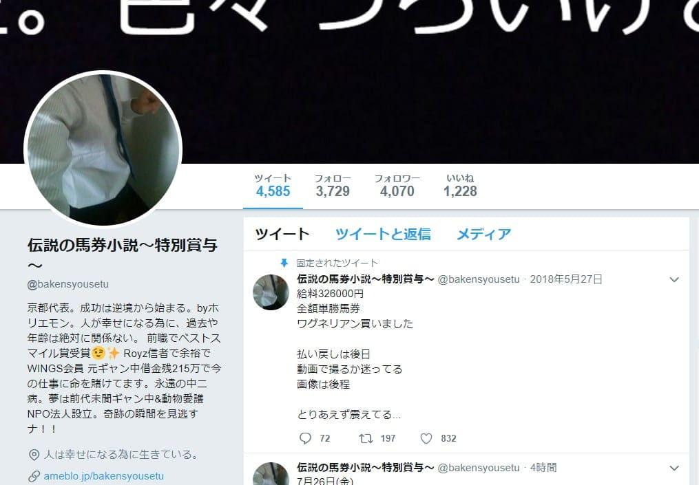伝説の馬券小説 ツイッター