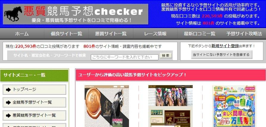 競馬予想サイト 検証 ブログ 悪質競馬予想チェッカー