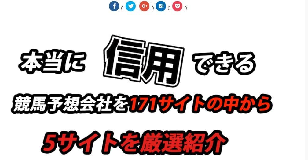 競馬予想サイト 検証 ブログ ウマダネ