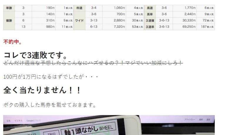 競馬予想サイト 検証 ブログ 競馬戦線
