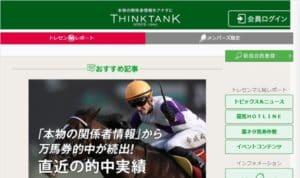 競馬予想サイト「シンクタンク」は25年も運営している超老舗競馬予想サイト!